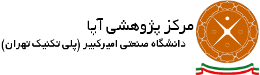 مرکز پژوهشی آپا – دانشگاه صنعتی امیرکبیر